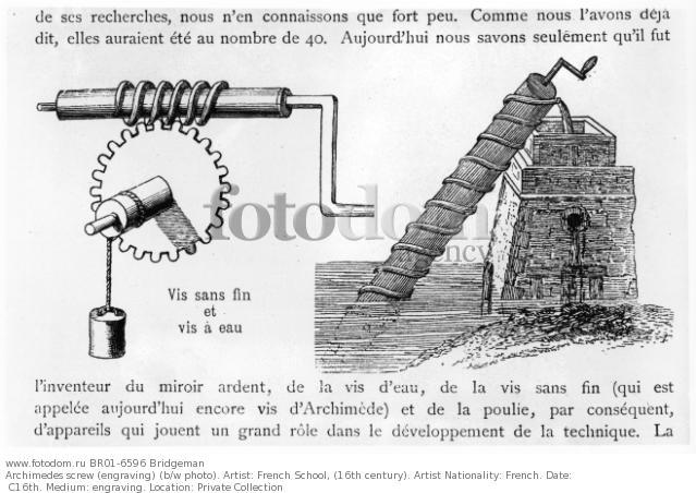 Archimedes 4 Shower Pump Manual : Free Programs, Utilities