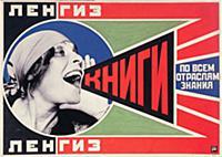 Poster for Leningrad State Publishers, 1925 (colou