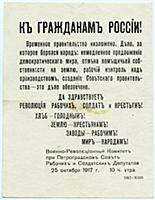RPP2645191 Leaflet Announcing the Bolshevik Overth