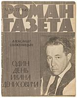 Front Cover the Soviet Literary Magazine Roman Gaz