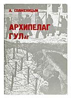 Arkhipelag Gulag [The Gulag Archipelago], 1973
