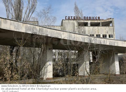 An abandoned hotel at the Chernobyl nuclear power plant's exclusion area, 2017 (photo)