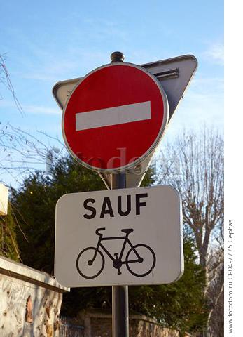 Road sign indicating 'No Entry except for Cyclists'. Le Perreux-sur-Marne  Val-de-Marne  France.
