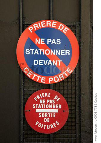No Parking sign on entrance to a house. Paris  France.