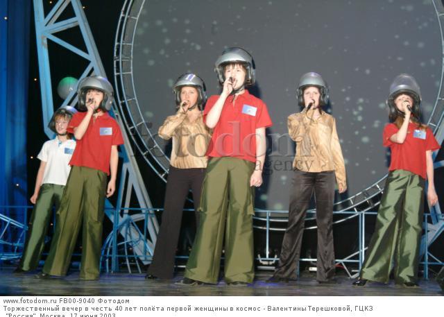 Торжественный вечер в честь 40 лет полёта первой женщины в космос - Валентины Терешковой, ГЦКЗ 'Россия', Москва, 17 июня 2003.