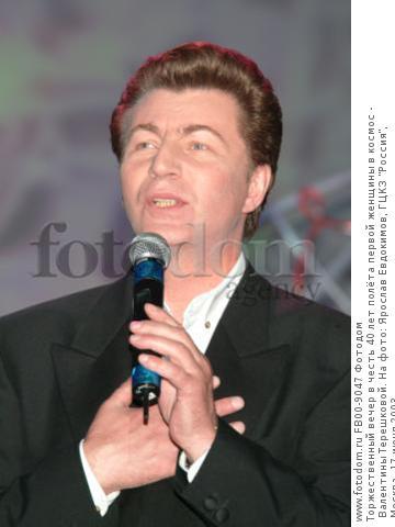 Торжественный вечер в честь 40 лет полёта первой женщины в космос - Валентины Терешковой. На фото: Ярослав Евдокимов, ГЦКЗ 'Россия', Москва, 17 июня 2003.