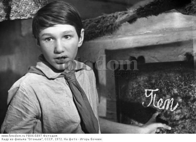 Кадр из фильма 'Огоньки', СССР, 1972. На фото - Игорь Бочкин.