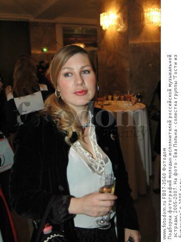 Ева Польна - певица, бывшая солистка группы «Гости из ...