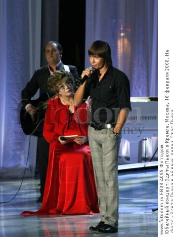 Юбилейный концерт Эдиты Пьехи в Кремле, Москва, 16 февраля 2008. На фото - Эдита Пьеха и её внук, певец Стас Пьеха.