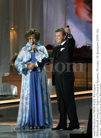 Юбилейный концерт Эдиты Пьехи в Кремле, Москва, 16 февраля 2008. На фото - Эдита Пьеха и Лев Лещенко.