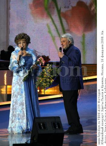 Юбилейный концерт Эдиты Пьехи в Кремле, Москва, 16 февраля 2008. На фото - Эдита Пьеха и Вячеслав Добрынин.