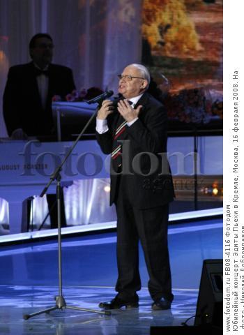Юбилейный концерт Эдиты Пьехи в Кремле, Москва, 16 февраля 2008. На фото - Николай Добронравов.