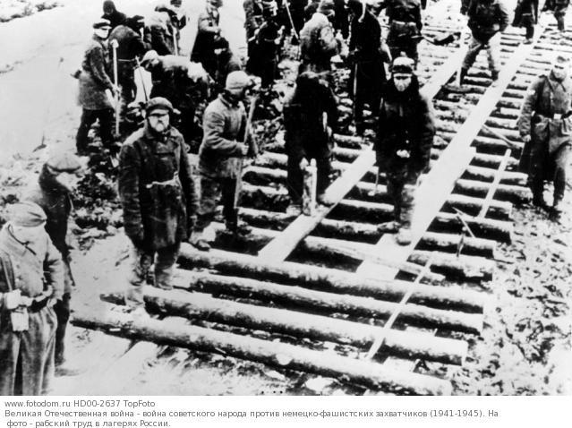 Конс лагеря 1941-1945 фото