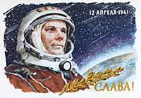 Glory Yuri Gagarin pilot of Vostok 1. 1961  Sup