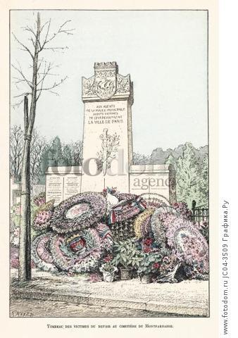 Монумент парижским полицейским, погибшим 'при исполнении', на кладбище Монпарнас. Ville de Paris. Histoire des gardiens de la paix. Париж, 1896