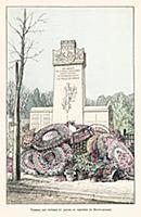 Монумент парижским полицейским, погибшим 'при испо