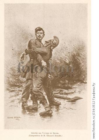 Гибель при исполнении служебного долга (с картины Эдуара Детайля). Ville de Paris. Histoire des gardiens de la paix. Париж, 1896