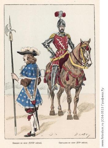 Сержант городской стражи (XVII век) и дворянин в конном дозоре (XV век). Ville de Paris. Histoire des gardiens de la paix. Париж, 1896