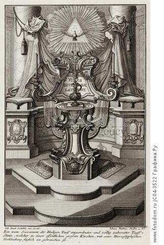 Купель для крещения по католическому обряду. Johann Jacob Schueblers Beylag zur Ersten Ausgab seines vorhabenden Wercks. Нюрнберг, 1730