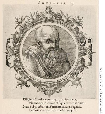 Сократ (ок. 469–399 гг. до н. э.) (лист 10 иллюстраций к известной работе Medicorum philosophorumque icones ex bibliotheca Johannis Sambuci, изданной в Антверпене в 1603 году)