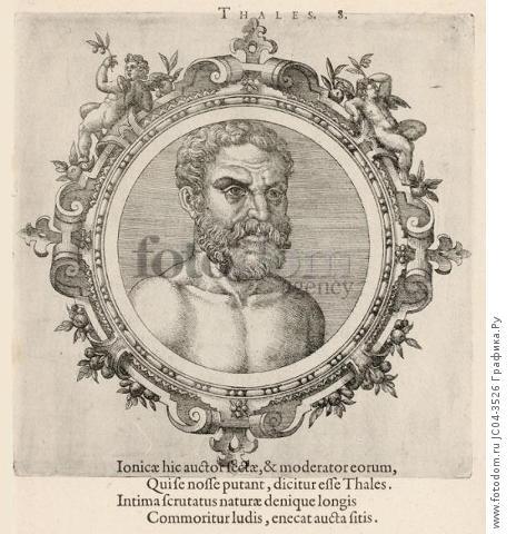 Фалес Милетский (640/624–548/545 гг. до н.э.) (лист 8 иллюстраций к известной работе Medicorum philosophorumque icones ex bibliotheca Johannis Sambuci, изданной в Антверпене в 1603 году)