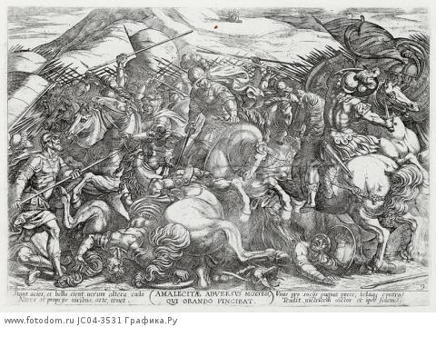 Битва израильтян против амалекитян (из работы Testamento vecchio (лат.), изданной в Риме в 1660 году)