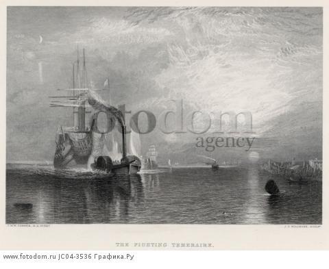 Последний рейс корабля 'Отважный' (лист из альбома 'Галерея Тёрнера', изданного в Нью-Йорке в 1875 году)