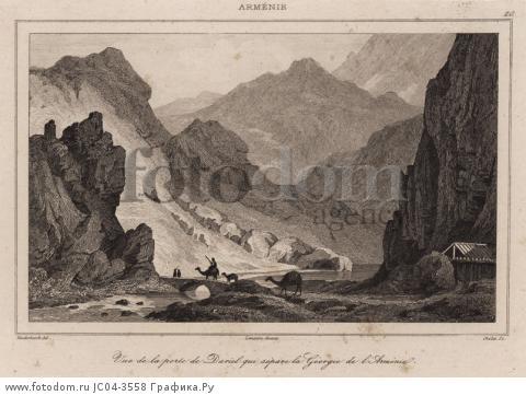 Вид на Дарьяльское ущелье (лист 20)