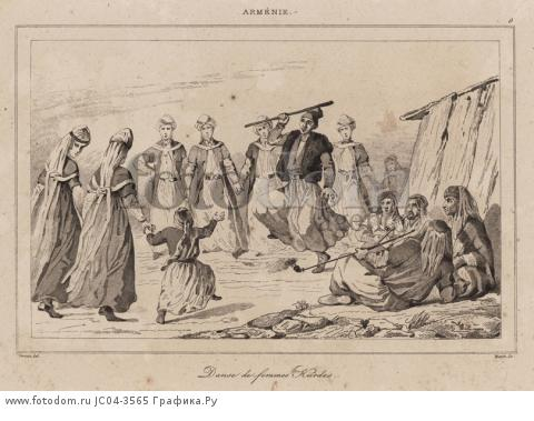 Танец курдских женщин (лист 6)