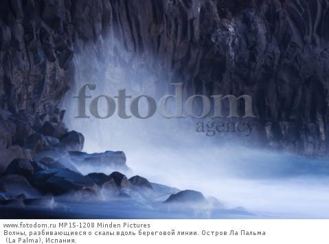 Волны, разбивающиеся о скалы вдоль береговой линии. Остров Ла Пальма (La Palma), Испания.