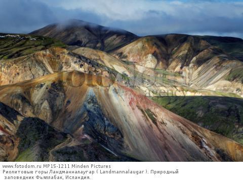 Риолитовые горы Ландманналаугар ( Landmannalaugar ). Природный заповедник Фьяллабак, Исландия.
