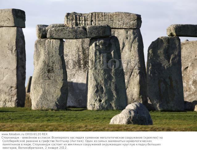 the mystery of stonehenge Official site of the week magazine, offering commentary and analysis of the day's breaking news and current events as well as arts, entertainment, people and gossip, and political cartoons.