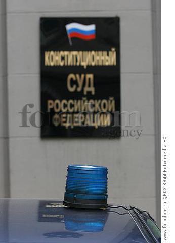 здание конституционного суда РФ.