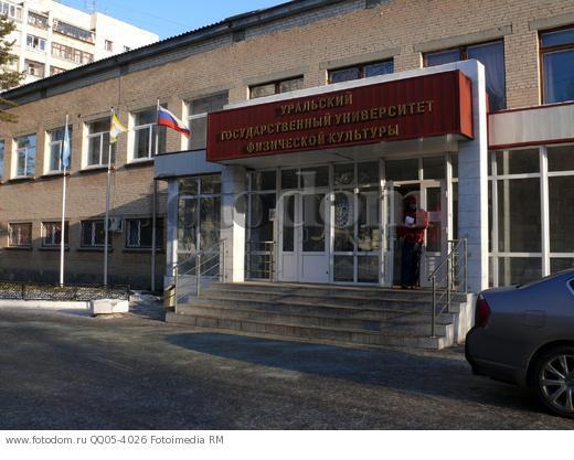 Уральский государственный институт физической