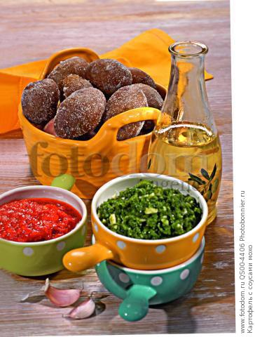 Картофель с соусами мохо