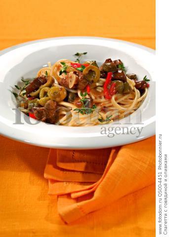 Спагетти с говядиной и оливками