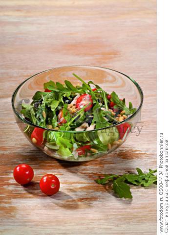 Салат из курицы с кефирной заправкой