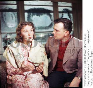 Кадр из фильма: 'Свадьба с приданным'. На фото: Васильева Вера