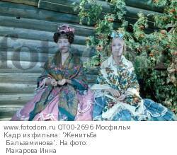 Кадр из фильма: 'Женитьба Бальзаминова'. На фото: Макарова Инна