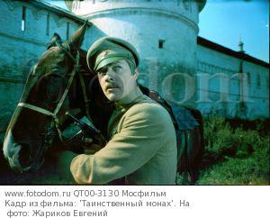 Таинственный монах 1967  the-cinemanet  лучший