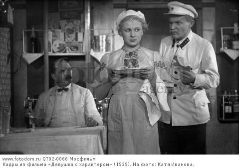 Кадры из фильма «Девушка с характером» (1939). На фото: Катя Иванова.