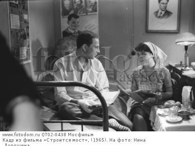 Кадр из фильма «Строится мост», (1965). На фото: Нина Дорошина.