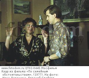 Кадр из фильма «По семейным обстоятельствам», (1977). На фото: Нина Дорошина, Евгений Стеблов.