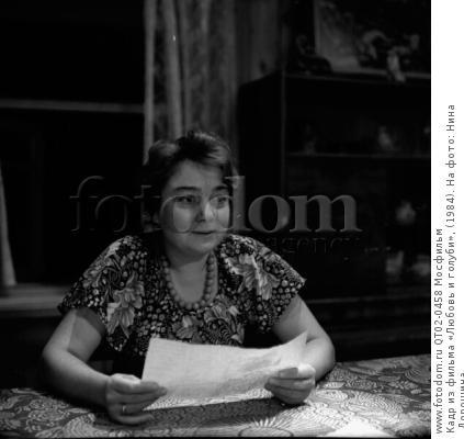 Кадр из фильма «Любовь и голуби», (1984). На фото: Нина Дорошина.