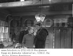 Кадр из фильма «Девчата», (1961). На фото: Роман Филиппов.