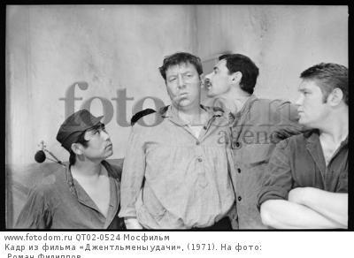 Кадр из фильма «Джентльмены удачи», (1971). На фото: Роман Филиппов.