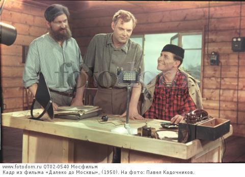 Кадр из фильма «Далеко до Москвы», (1950). На фото: Павел Кадочников.