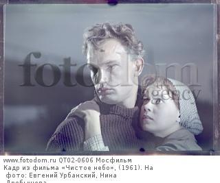 Кадр из фильма «Чистое небо», (1961). На фото: Евгений Урбанский, Нина Дробышева.