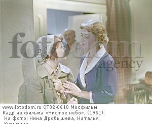 Кадр из фильма «Чистое небо», (1961). На фото: Нина Дробышева, Наталья Кузьмина.
