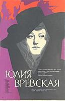 Афиша фильма «Юлия Вревская», (1978)